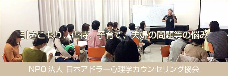 NPO法人 日本アドラー心理学カウンセリング協会