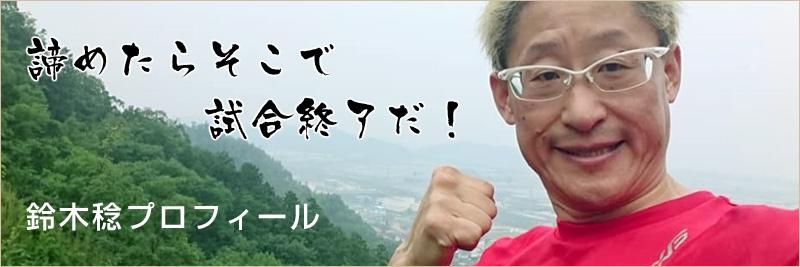 鈴木稔プロフィール