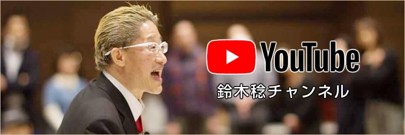 鈴木稔チャンネル